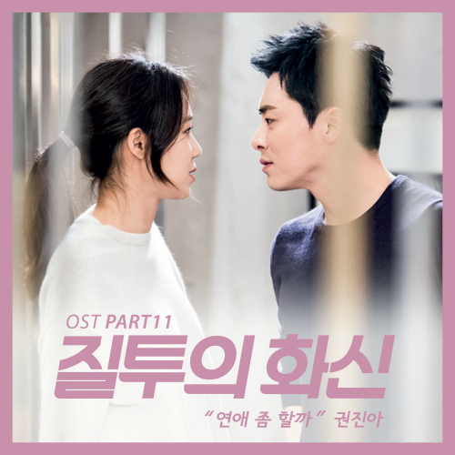 [Single] Kwon Jin Ah – Jealousy Incarnate OST Part.11