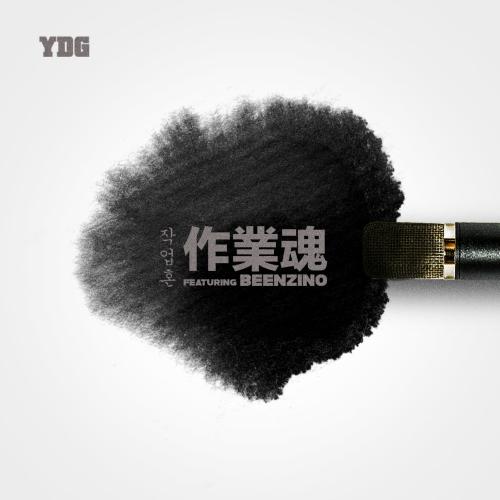 [Single] YDG (Yang Dong Geun) – Spirit (Feat. Beenzino)
