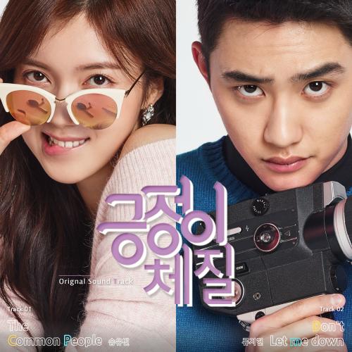 SONG YU VIN (MYTEEN), RYU JI HYUN – Be Positive OST