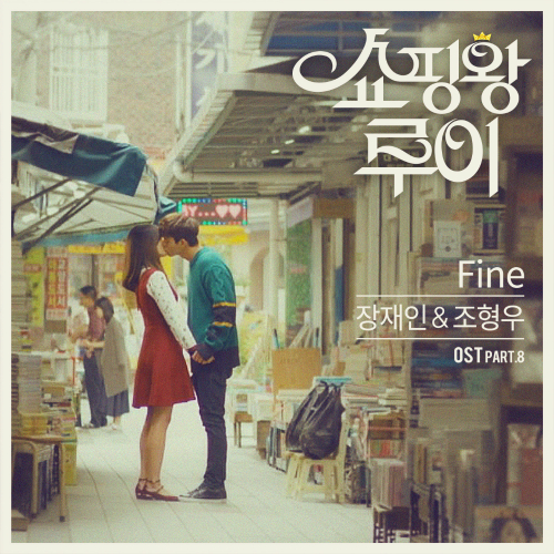 [Single] Cho Hyung Woo, Jang Jane In – Shopaholic Louis OST Part.8