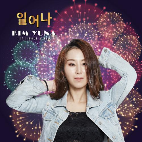 [Single] KIM YUNA – 일어나