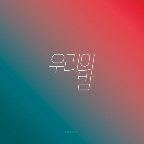 [Single] 24Hours – 우리의 밤
