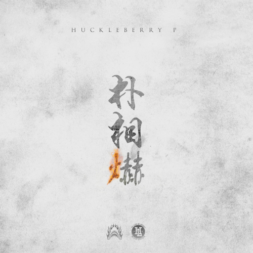 [Single] Huckleberry P – 박상혁