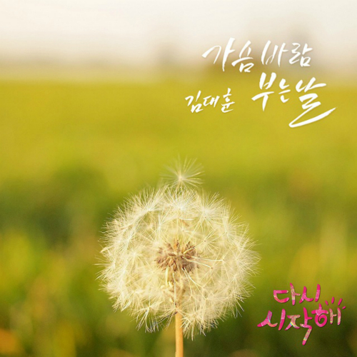 [Single] Kim Dae Hoon – Start Again OST Part.24
