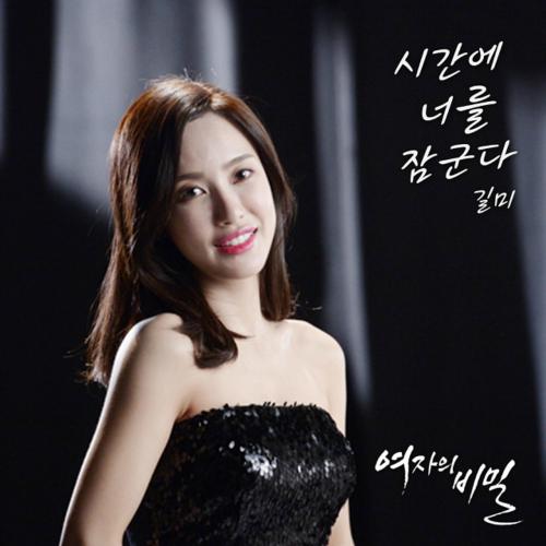 GILME – Secret Of Women OST Part.16