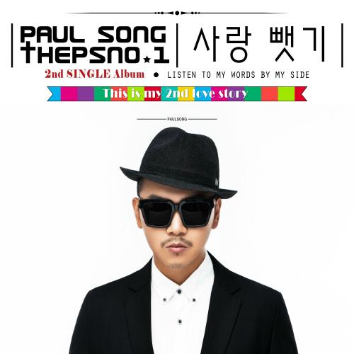 [Single] Paul Song – 사랑 뺏기 (Feat. 골드)