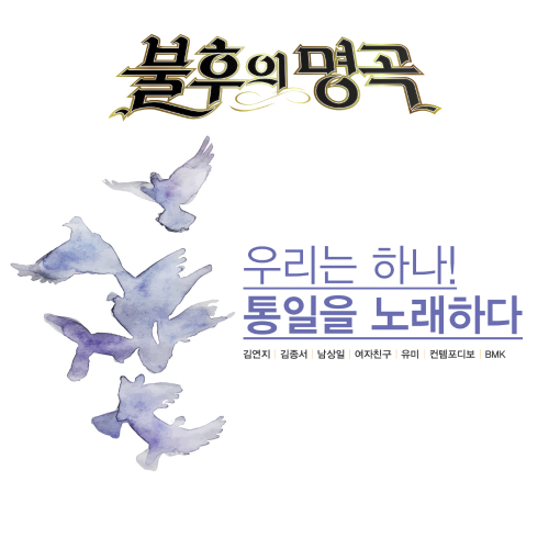 [Single] Various Artists – Immortal Song (Singing The Legend – Unification Song Special)