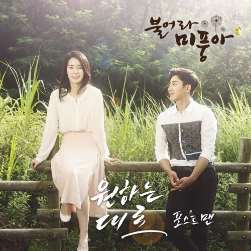 [Single] Postmen – Blow Breeze OST Part.9