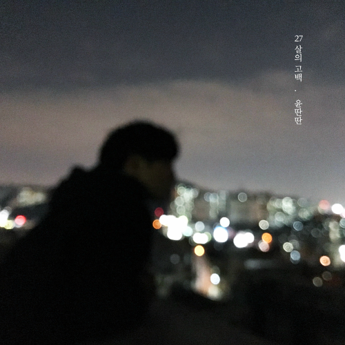 Yun DDan DDan – 27살의 고백 – Single