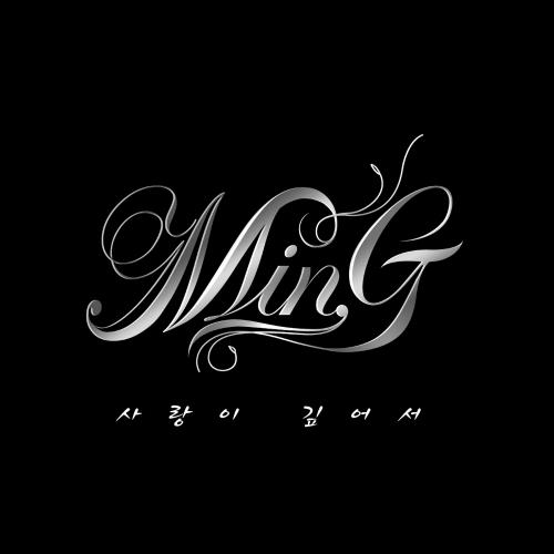 [Single] Min G – 사랑이 깊어서