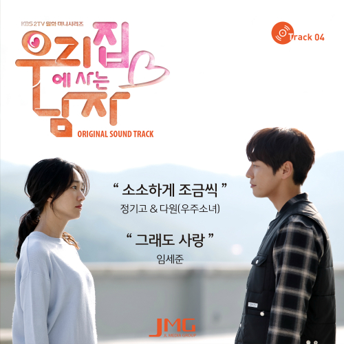 [Single] Im Se Jun, Junggigo, DAWON (Cosmic Girls) – Sweet Stranger and Me OST Track.4 (ITUNES PLUS AAC M4A)