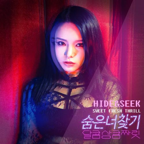 [Single] Sweet Fresh Thrill – 숨은 너 찾기 (Feat. FEELGOOD)