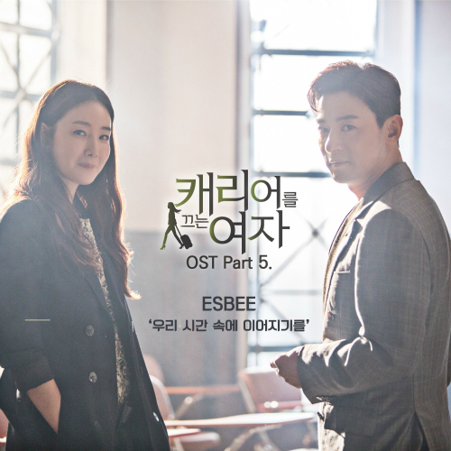[Single] ESBEE – Woman with a Suitcase OST Part.5
