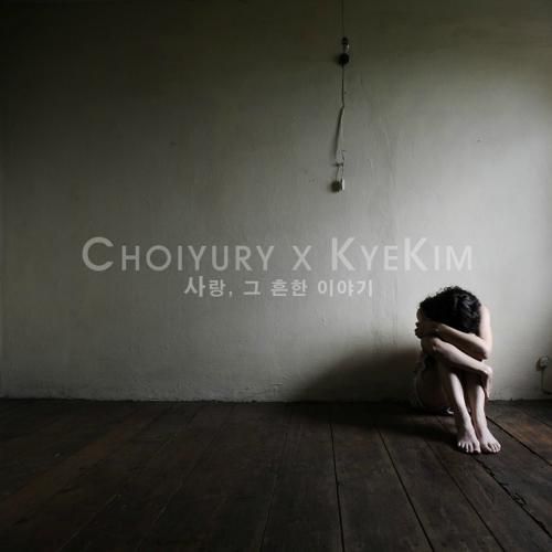[Single] CHOIYURY X KYEKIM – 사랑, 그 흔한 이야기