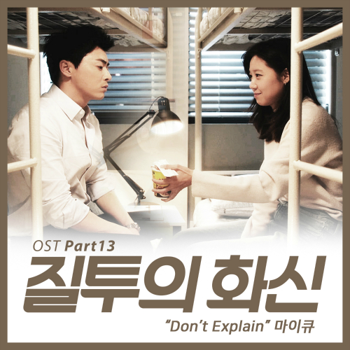 [Single] MY Q – Jaelousy Incarnate OST Part.13