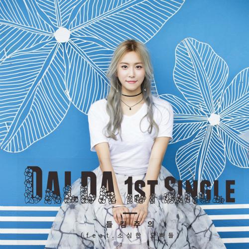 [Single] DALDA – 들킴주의