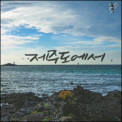 [Single] DONGWOO – Jeju Island