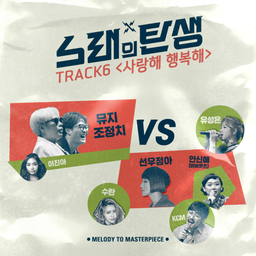 [Single] Various Artists – MELODY To MASTERPIECE TRACK 6
