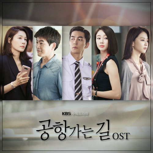 Various Artists – On The Way to the Airport OST