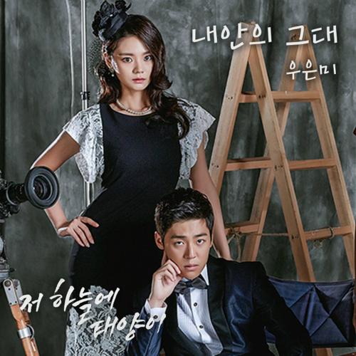 Woo Eun Mi – That Sun In The Sky OST Part.2