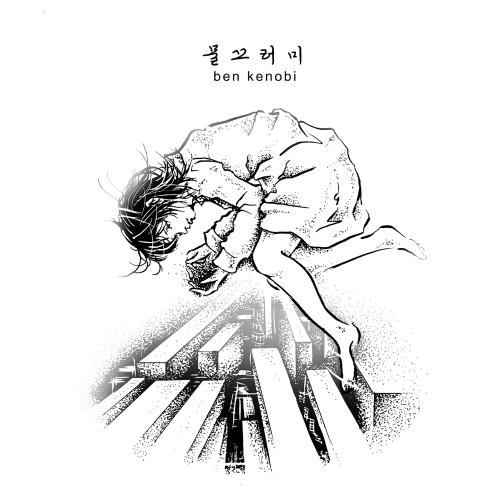 [Single] Ben Kenobi – 물끄러미