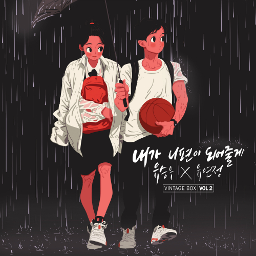 [Single] YU SEUNGWOO, Yoo Yeon Jung – VINTAGE BOX Vol.2