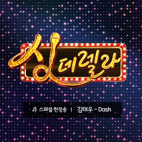 [Single] Kim Tae Woo – Singderella Special Song Vol. 1