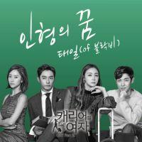 캐리어를 끄는 여자 OST Part.6 앨범 이미지