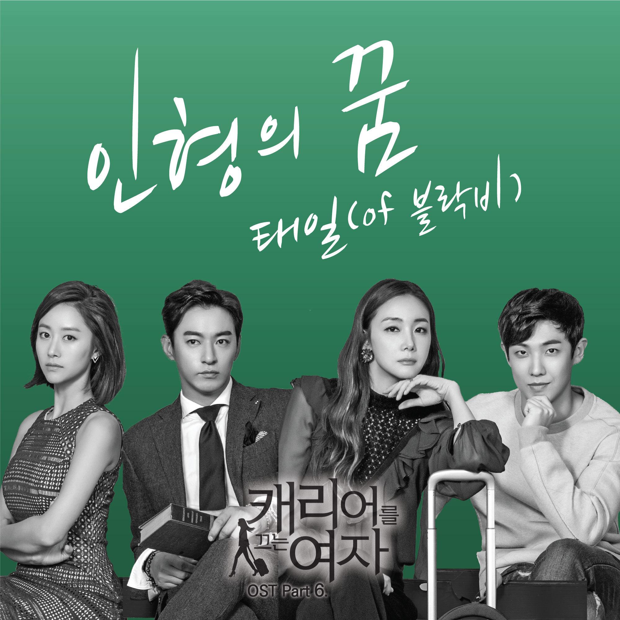 캐리어를 끄는 여자 OST Part.6 앨범이미지