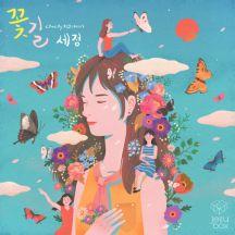 Jelly box 꽃길 (Prod. By 지코(ZICO)) 세정 앨범이미지