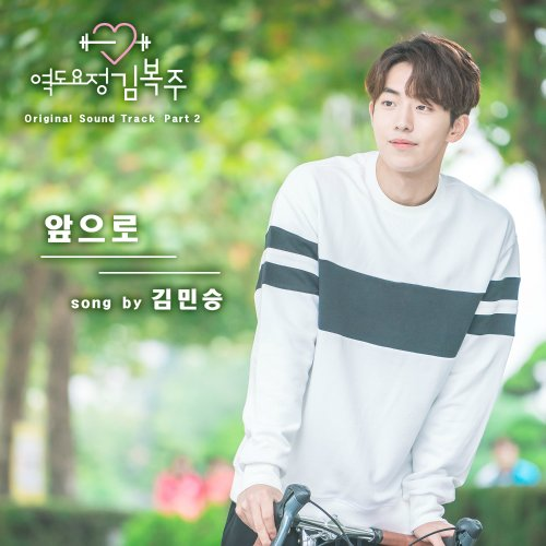[Easy Lyrics] Kim Min Seung – 'From Now On' (Weightlifting Fairy Kim Bok Joo OST Part.2)