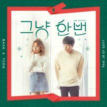 그냥 한번 (Feat. JB Of GOT7) 앨범이미지