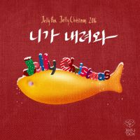 Jelly Box Jelly Christmas 2016 앨범 이미지