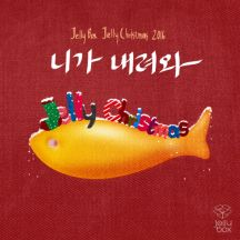 Jelly Box Jelly Christmas 2016 앨범이미지