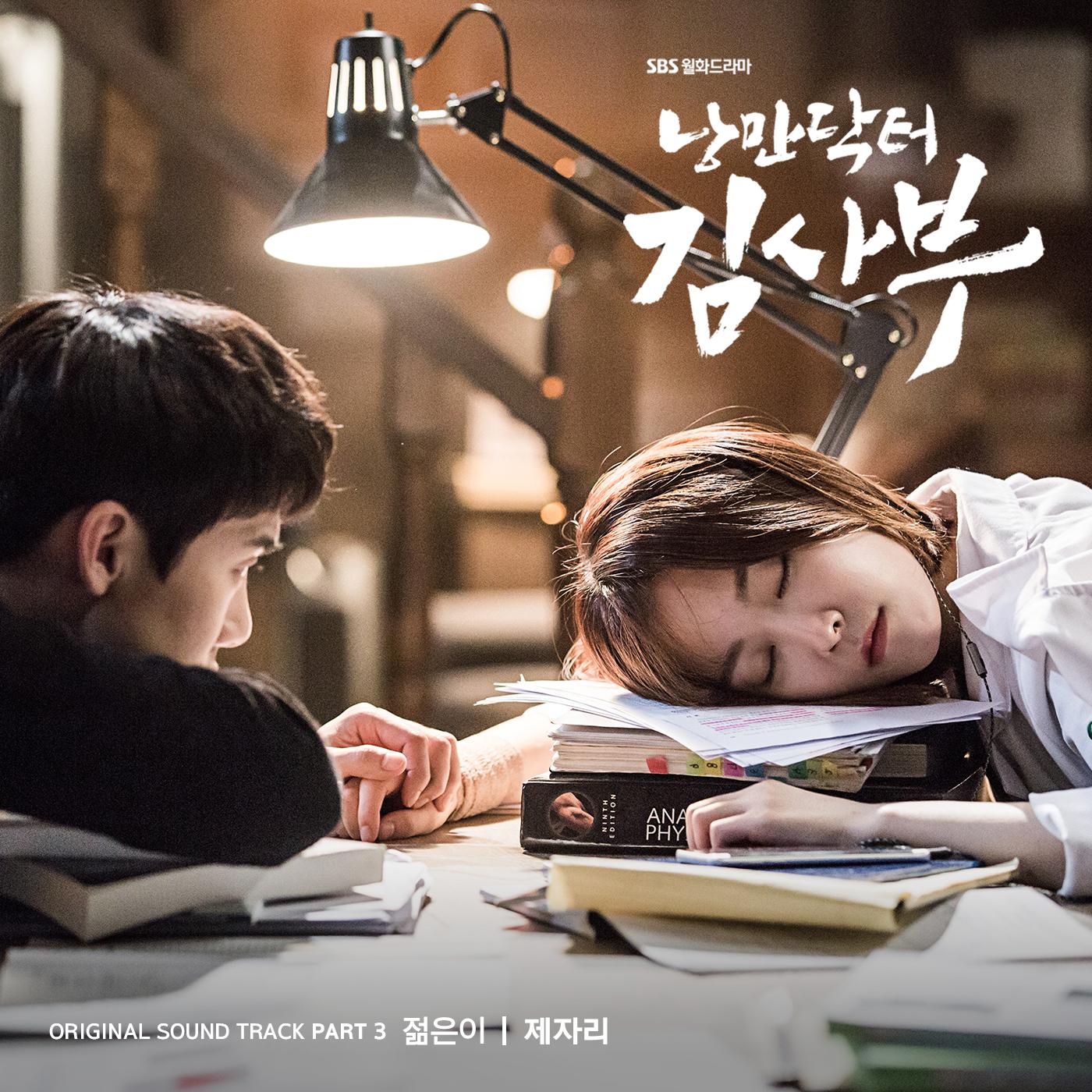 낭만닥터 김사부 OST Part.3 앨범이미지