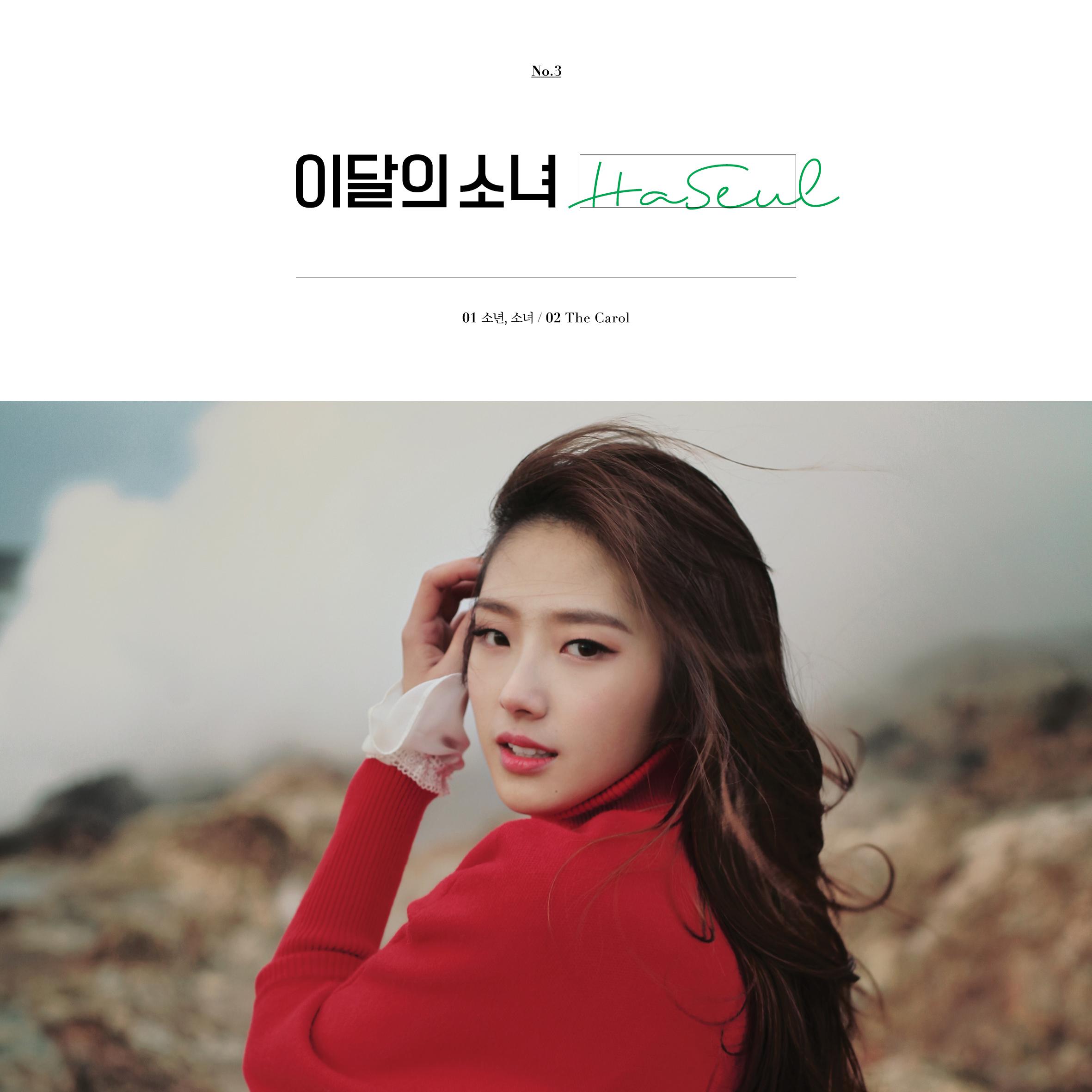 HaSeul 앨범이미지