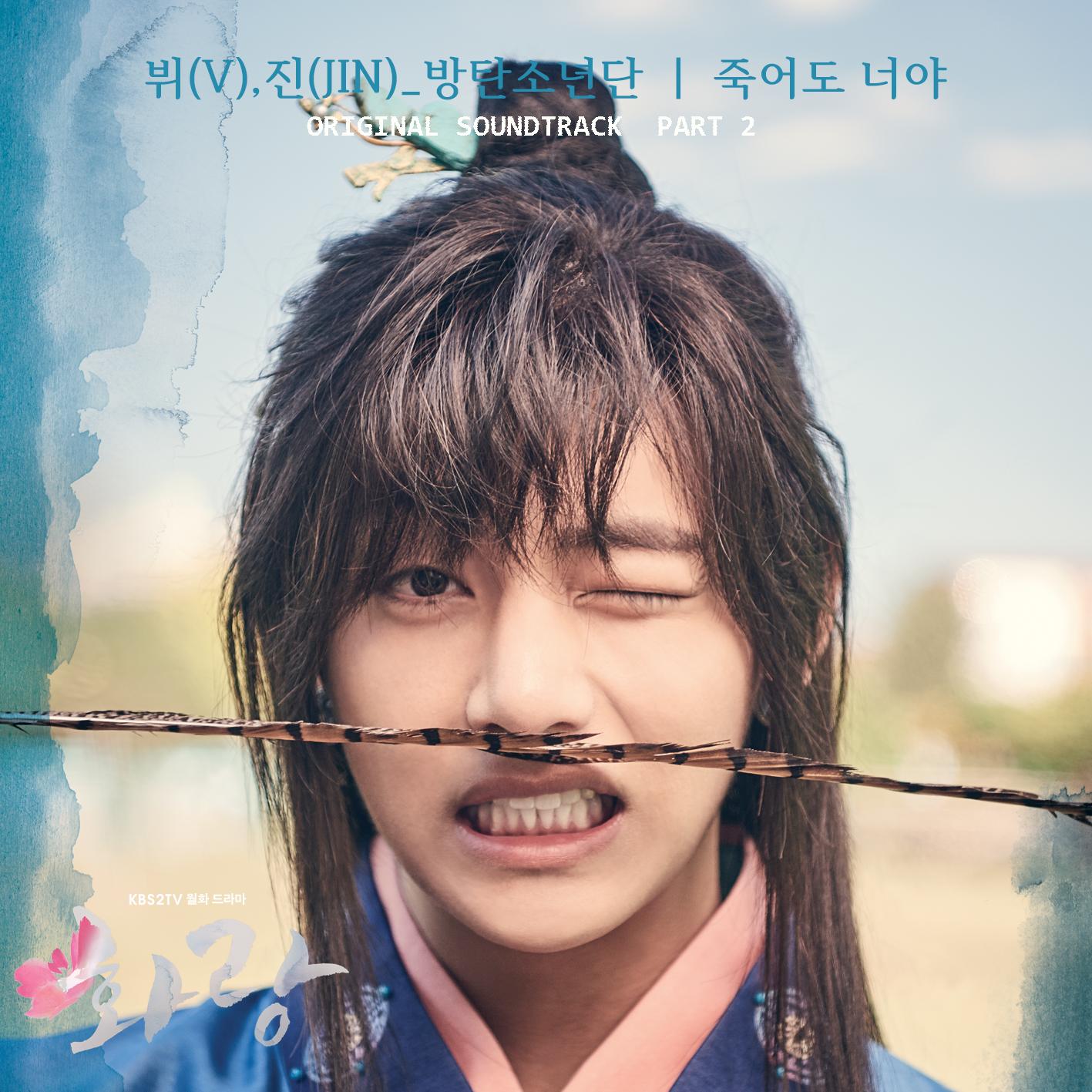 화랑 OST Part.2 앨범이미지