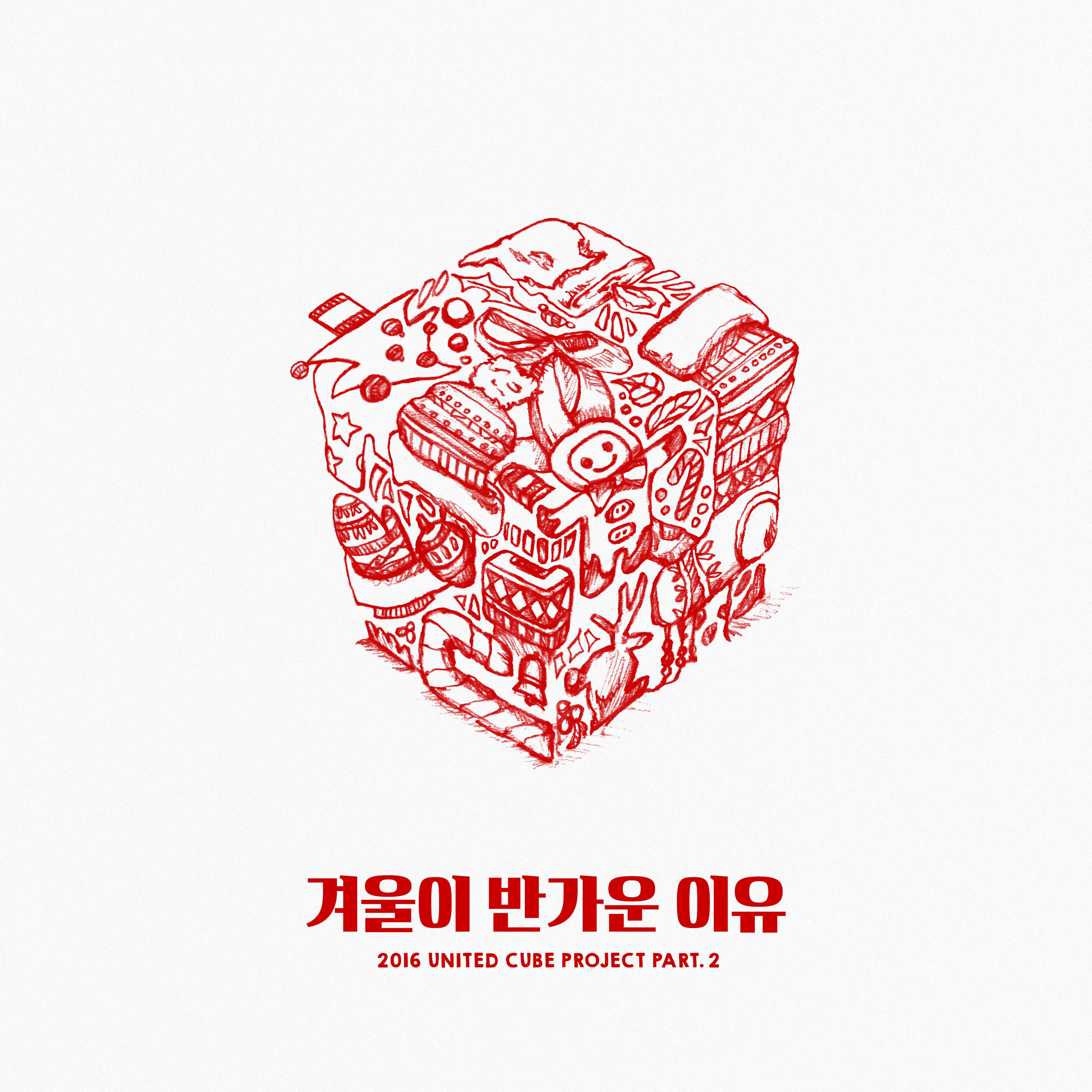 2016 United Cube Project Part 2 앨범이미지