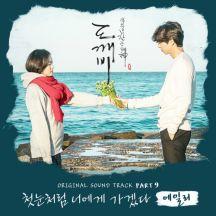 도깨비 OST Part.9 앨범이미지