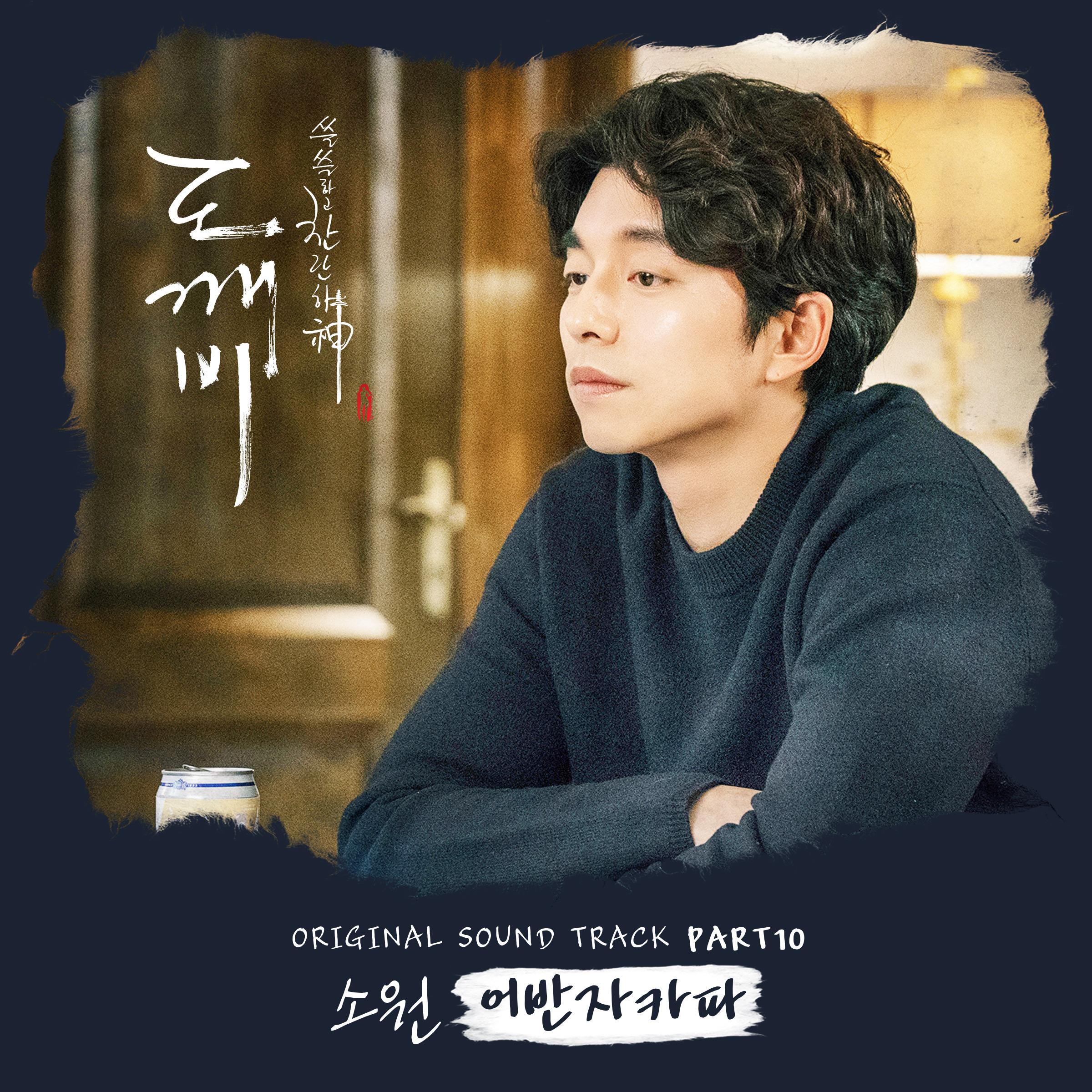 도깨비 OST Part.10 앨범이미지