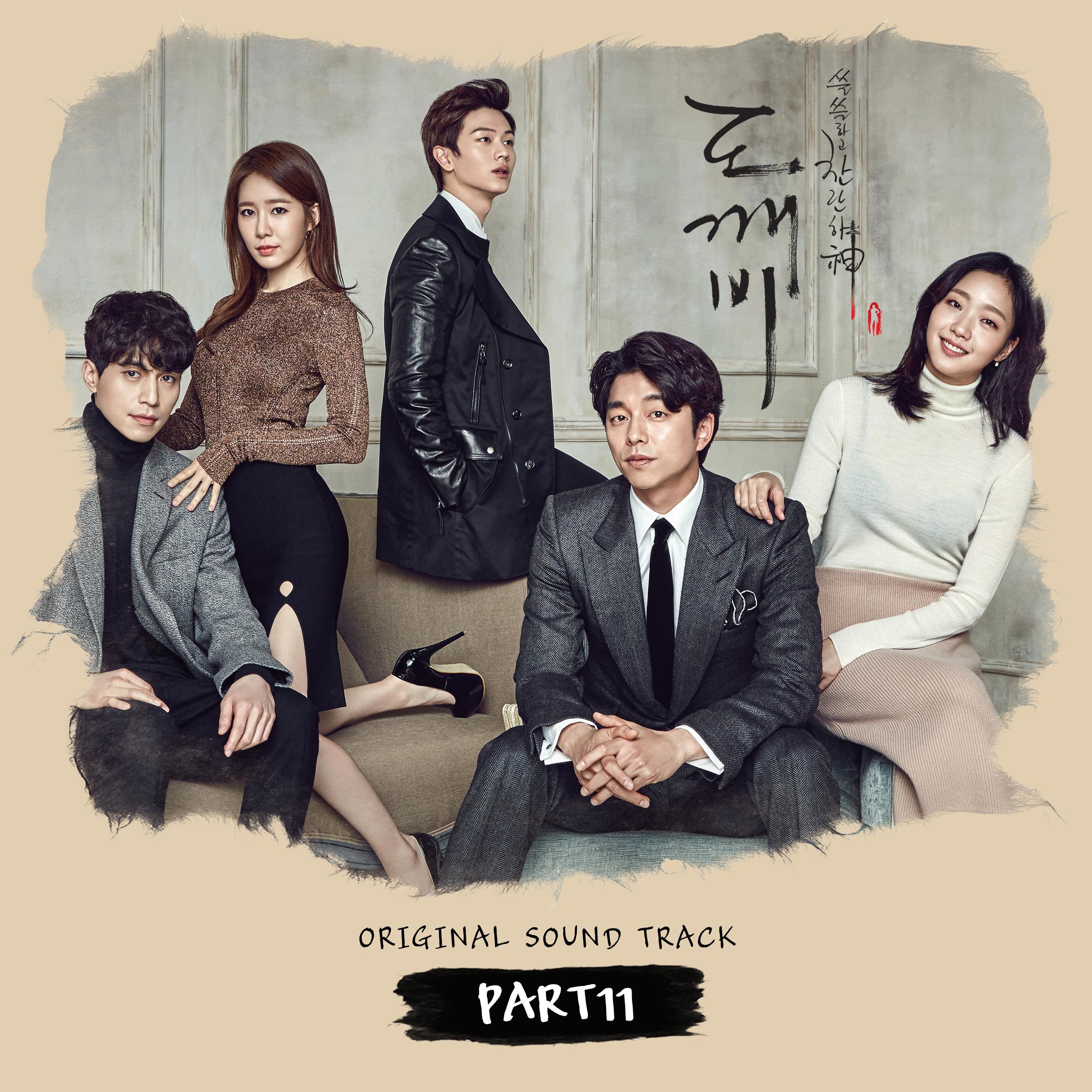 도깨비 OST Part.11 앨범이미지