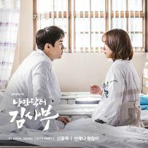 낭만닥터 김사부 OST Part.7 앨범이미지