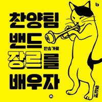찬양팀 밴드 찬송가로 장르를 배우자 (기쁘다 구주 오셨네) 앨범 이미지