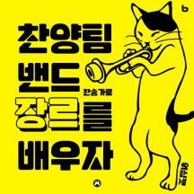 찬양팀 밴드 찬송가로 장르를 배우자 (기쁘다 구주 오셨네) 앨범이미지