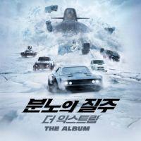 분노의 질주: 더 익스트림: The Album (The Fast and The Furious 8) 앨범 이미지
