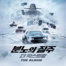 분노의 질주: 더 익스트림: The Album (The Fast and The Furious 8) 앨범이미지