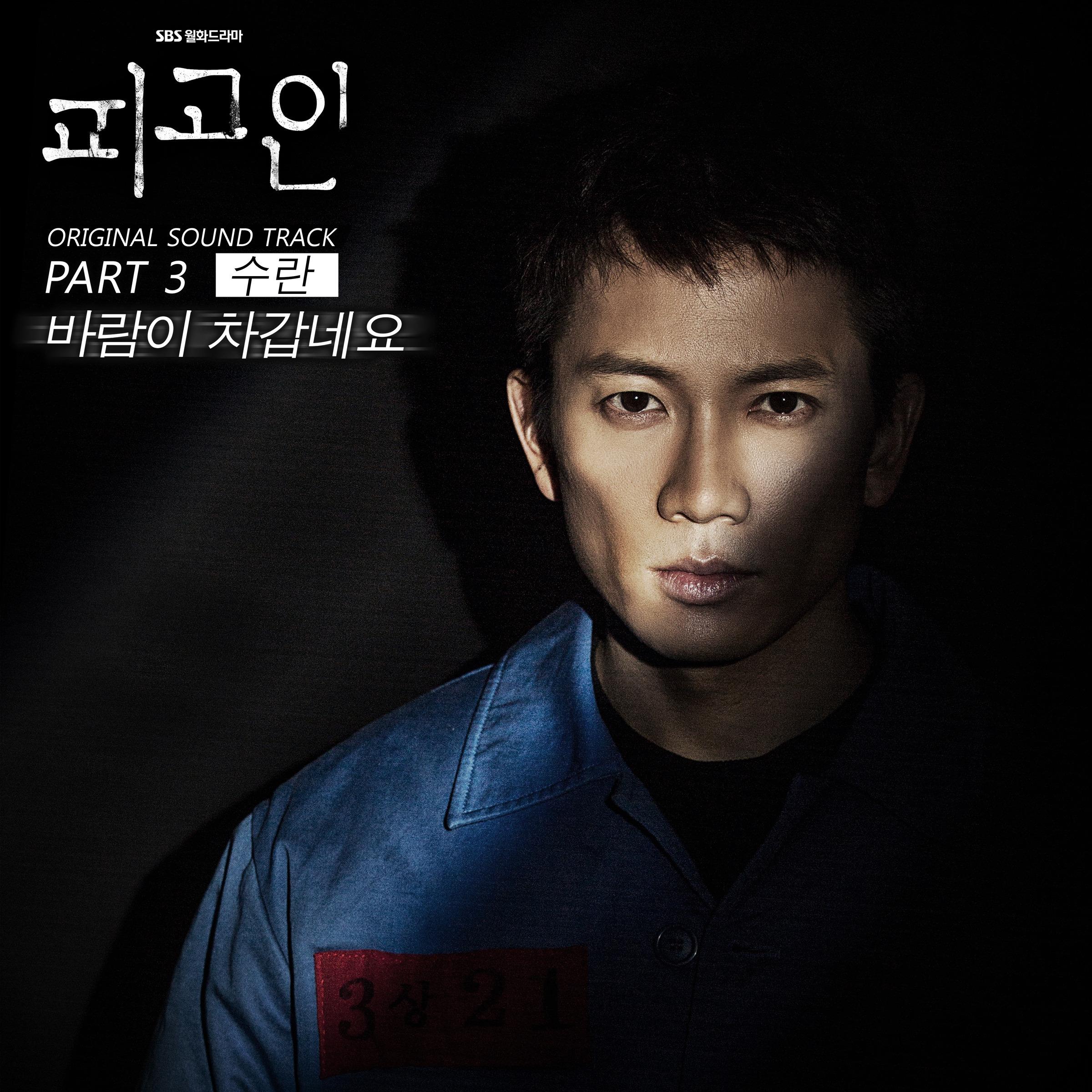 피고인 OST Part.3 앨범이미지