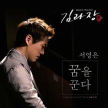 김과장 OST Part.6 앨범이미지