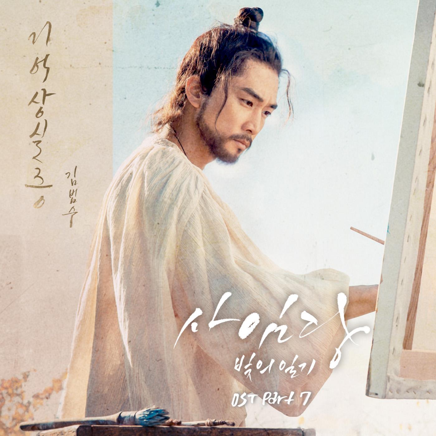 사임당, 빛의 일기 OST Part.7 앨범이미지