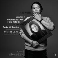 2017 월간 윤종신 3월호 앨범 이미지